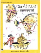 Okh Ate Sone Di Nasvaardani - Book By Prem Avtar Raina