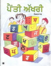 Painti Akhri - Book By Shivnaath