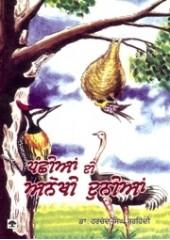 Panchiya Di Anokhi Duniya - Book By Dr. Harchand Singh Sarhindi