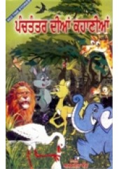 Panchtantar Dian Kahanian - Book By Amarjeet Kaur
