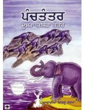 Panchtantar Dusra Teesra Tantar - Book By Achariya Vishnu Sharma