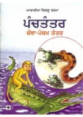 Panchtantra Chautha - Pancham Tantra - Book By Achariya Vishnu Sharma