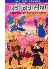 Pari Khaniyan - Book By Amarjeet Kaur