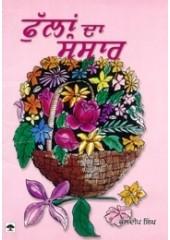 Phullan Da Sansar - Book By Kuldeep Singh