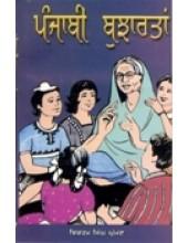 Punjabi Bujartan - Book By Bikram Singh Ghuman