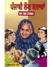 Punjabi Lok Kathavan - Book By Amarjeet Kaur