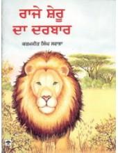 Raaje Sheru Da Darbaar - Book By Karamjit Singh Sarabha