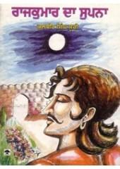 Rajkumar Da Supna - Book By Kulbir Singh Suri