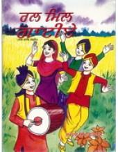 Ral Mil Gaiye - Book By Sukhdev Singh Grewal