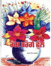 Rang Barange Full - Book By Sukhdev Singh Grewal