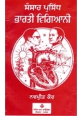 Sansar Prasid Bharti Vigiani - Book By Navpreet Kaur