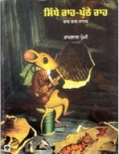 Sidhe Rah Puthe Rah - Book By Ram Lal Premi