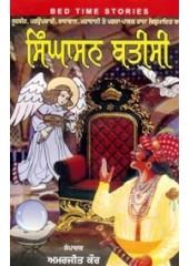 Singhasan Bateesi - Book By Amarjeet Kaur