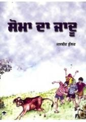 Soma Da Jadoo - Book By Jasbir Bhullar