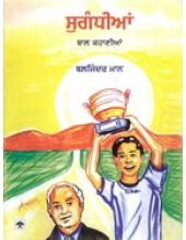 Sughandhian - Book By Baljinder Maan