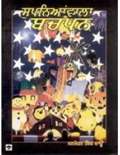 Supnianvala Bachpan - Book By Manmohan Singh Daaon