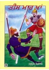 Tees Maar Khan - Book By Maguel Serventus