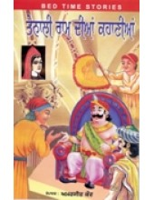 Tenali Ram Dian Kahanian - Book By Amarjit Kaur