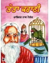 Tota Kahani - Book By Rabindranath Tagore
