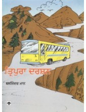 Tripura Darshan - Book By Baljinder Maan