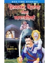Vikram Betaal Dian Kahanian - Book By  Amarjit Kaur