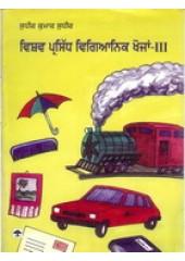 Vishva Prasidh Vigyanak Khojan - 3 - Book By Sudhir Kumar Sudhir