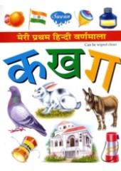 Meri Pratham Hindi Varanmala
