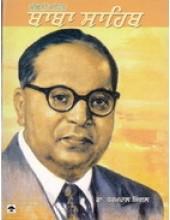 Baaba Sahib - Book By Dr Dharampal Singal