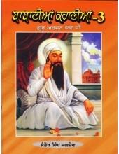Babanian Kahania - 3 - Book By Santokh Singh Jagdev