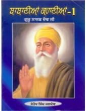 Babanian Kahanian - 1 - Book By Santokh Singh Jagdev