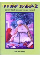 Babanian Kahanian - 2 - Book By Santokh Singh Jagdev