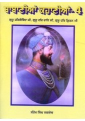 Babanian Kahanian - 4 - Book By Santokh Singh Jagdev