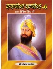 Babanian Kahanian  -  6 - Book By Santokh Singh Jagdev