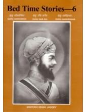 Bed Time Stories - 6 - Guru Hargobind Sahib Ji - Guru Har Rai Ji - Guru Harkrishan Ji - Book By Santokh Singh Jagdev