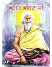 Bhagat Bheekhan Ji - Book By Dr Dharampal Singal