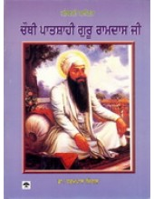 Chauthi Patshahi Guru Ramdas Ji - Book By Dr Dharampal Singal