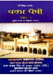 Dharam Pothi Set - Book By Bhai Gurdial Singh