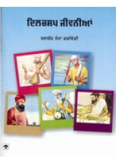 Dilchasp Jeevnian - Book By Balbir Sandha Dandvindi
