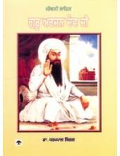 Guru Arjan Dev Ji - Book By Dr Dharampal Singal