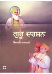 Guru Darshan - Book By Inderjit Hasanpuri
