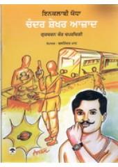 Inkalabi Yodha Chander Shekhar Azad - Book By Gurcharan Kaur