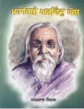 Maharishi Arvind Ghosh - Book By Dharampal Singhal