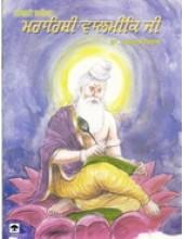 Maharishi Valmiki Ji - Book By Dr Dharampaal Singal