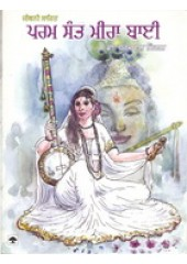 Param Sant Mira Bai - Book By Dr Dharampal Singal
