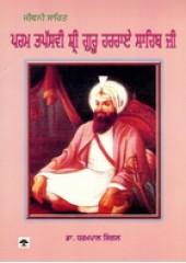Param Tapasvi Sri Guru Har Rai Sahib Ji - Book By Dr Dharampal Singal