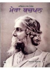 Rabindra Nath Tagore - Mera Bachpan