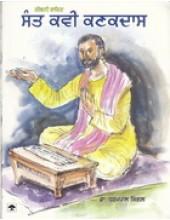 Sant Kavi Kanakdaas - Book By Dr Dharampaal Singhal