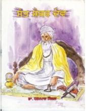 Sant Shankar Dev - Book By Dr Dharampal Singal