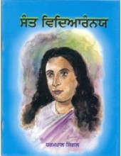 Sant Vidyaranya - Book By Dharampal Singhal