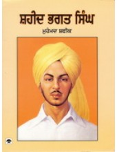 Shaheed Bhagat Singh - Book By Mohammad Shafik